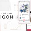 """ファッションアプリ『IQON』がサービスロゴをリニューアルして新機能も追加! 〜シンボルマークの採用と「コレクション」機能の追加で""""わたしの「好き」がここにある""""サービスへ進化〜"""