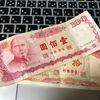 【失敗談】台湾では古い紙幣が使用できなかった
