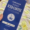 【KALDI】今年はKALDIのリキッドアイスコーヒーで夏を乗り切る