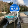 【京都】久美浜の無人島でカニ食べてきた