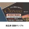【シリーズ・新年度施策紹介】蕨市電子商品券「織りなすカード」