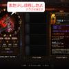 Diablo3ROS ユニーク・モンスター40体めった打ちの旅2〜リスト完成を目指して〜