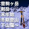 木曽駒ヶ岳 宝剣岳 年末年始 厳冬期登山 下山編