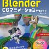 Blender2.8対応の本が出たよ!