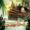 映画『ジャングル・クルーズ』5つのポイント・無料で見る方法・あらすじ・感想・ネタバレなしのまとめ