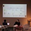 JAZUG札幌支部(きたあず)第23回勉強会に参加してきました