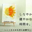sunmoon place *あなたの私の居場所