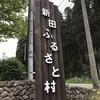 新田ふるさと村① 2017/06/03~04