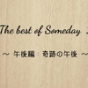 The best of Someday ② 「午後編」