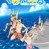 夏に観たいアニメ【ぐらんぶる】 海に行きたくなる!