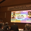 江津市のビジネスプランコンテストGo-con2016がすごい熱気だった