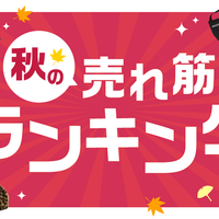 【ラクマ通信】秋を先取り🍁売れ筋アイテムをご紹介♪<メンズ編>