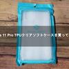 iPhone 11 Pro TPUクリアソフトケースを買ってみた!【iPhone 11 Pro】