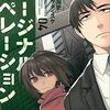 芝村裕吏+キムラダイスケ『マージナル・オペレーション』4巻