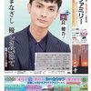 きりっとした格好よさが好印象の高良健吾さんが表紙! 読売ファミリー7月5日号のご紹介