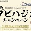 JAL国内線 タビハジメキャンペーン(2017年12月15日~17日)&クリスマスキャンペーン