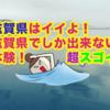 事故とかあったけど「滋賀」は良いトコ!行こうよ滋賀!琵琶湖の真ん中、他ではできない「無音」体験に感動