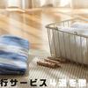【奈良版】おすすめの家事代行サービス4選を徹底比較してみた
