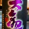 大観 しぼりたて特別純米無濾過生原酒 美山錦