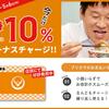 吉野家プリカに1万円入金すると、10%増の1万千円になった