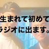 【5/28OA】ユージさんのラジオ番組に出演します!【リピート放送あり】