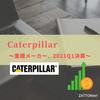 【CAT】Caterpillar ~トップ重機メーカー、2021Q1決算~【ZATTOMee!】