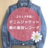 【ミニマリスト】デニムジャケットの着回し春コーデ【ファッション】