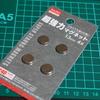 簡単! 100円でサイコンのマグネットを強化!