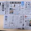 「あってはならない」基地被害が続く沖縄~被害者を疑い誹謗中傷するグロテスクな光景 ※追記:原因「人的ミス」、米ヘリ飛行再開を日本政府容認
