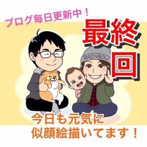 毎日更新!「似顔絵の仕事と日常と」【70日目】〜最終回〜の巻
