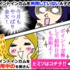 【期間限定】ポイントインカムお友達紹介キャンペーン中!5000Pもらえちゃう!