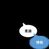 イベントレポート「日仏フォーラム 《書籍とデジタル》」
