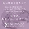 実話怪談を放送 2/14(金)21:00~ラジオかわさきFM『詩真の本当にあった怖い話』