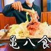 三重県のB級グルメ!亀八食堂の味噌焼きうどん!
