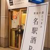 【中村区/名駅】仕事終わりに丁度良い立ち飲みバー「名駅酒Ba」
