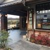 峠の茶店な場所「満月堂」@神戸市北区