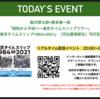 昭和から平成へ~東京タイムスリップツアー