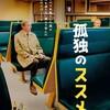 映画『孤独のススメ』評価&レビュー【Review No.056】