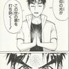 金田一少年のトラウマ