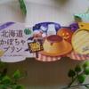 デザートに北海道かぼちゃプリン!