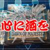 【DAWN OF MAJESTY】