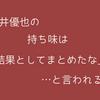 福井優也の持ち味は「結果としてまとめたな...」と言われるピッチングでした...w。