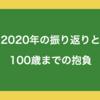 2020年の振り返りと100歳までの抱負