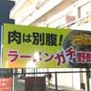 【新店】前橋に二郎インスパイア系のお店がOpenするぞ!【ラーメンガチ野郎(前橋・小相木)】