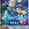 漫画「彼方のアストラ」2巻 「コミカルSFミステリー」は宇宙トリビアや「おまけの4コマ」も大満足!