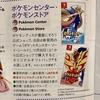 JAFオリジナルギフトバッグ 「ポケモン ソード・シールド」購入特典 ポケモンセンター・ポケモンストア