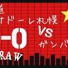 【J1リーグ2019シーズン第13節】北海道コンサドーレ札幌vsガンバ大阪 マッチレポート ~俺の知ってるガンバと違う~