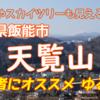 【埼玉県飯能市天覧山】富士山やスカイツリーも見える!? 〜初心者におすすめ ゆる登山〜