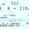 早来→210円区間 乗車券