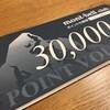 ふるさと納税で、北海道小清水町から『モンベルバウチャー 15,000円』が届きました!早速、寝袋を買いに行きました!